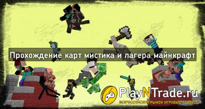 Играть в майнкрафт с прохождением карт мистика и лагера игровые автоматы для айфон скачать