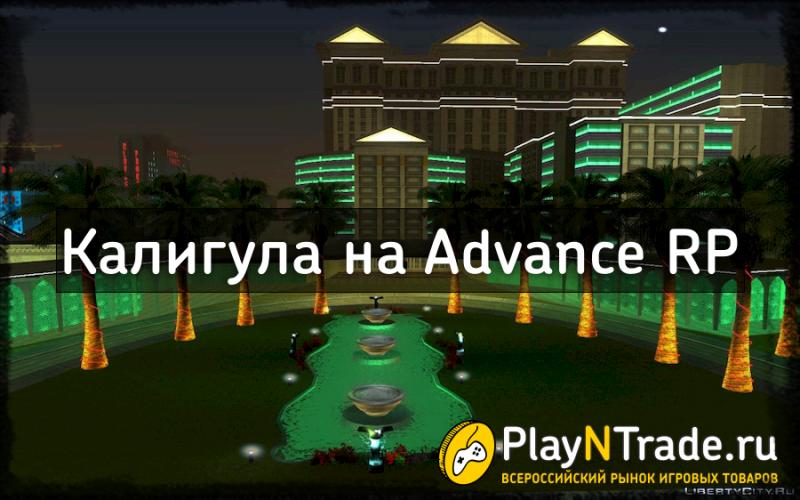 Как играть в казино калигула самп камеди последний день казино смотреть онлайн